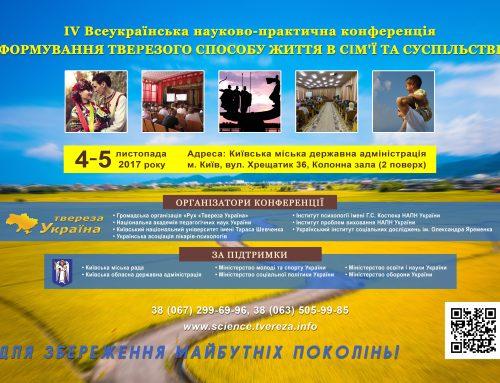 IV Всеукраїнська науково-практична конференція «Формування тверезого способу  життя в сiм'ї та суспiльствi»